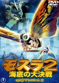 Mosura 2 - Kaitei no daikessen (1997)