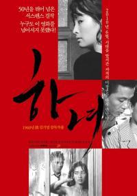 Hanyo (1960)
