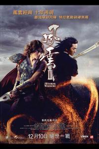 Fung wan II (2009)