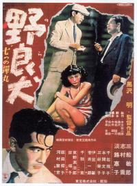 Nora inu (1949)
