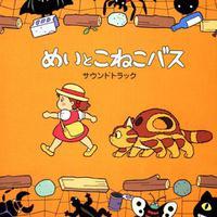 Mei to Koneko basu (2002)