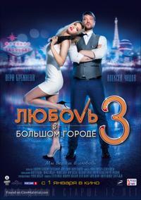 Lyubov v bolshom gorode 3 (2014)