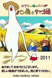 Pan-dane to Tamago-hime (2010)