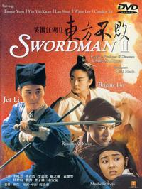 Xiao ao jiang hu zhi Dong Fang Bu Bai (1992)