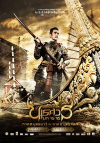 King Naresuan 4 (2011)