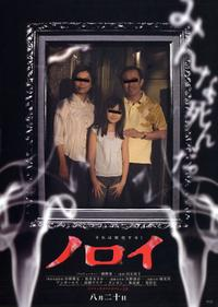 Noroi (2005)