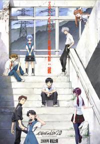 Evangerion shin gekijôban: Ha (2009)