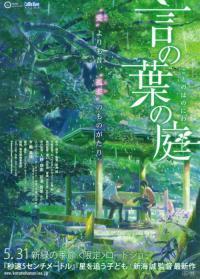 Kotonoha no niwa (2013)