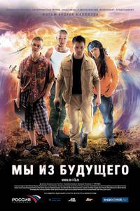 My iz budushchego (2008)