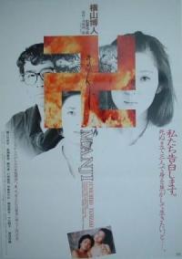 Manji (1983)