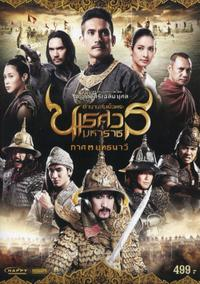 King Naresuan: Part Three (2011)