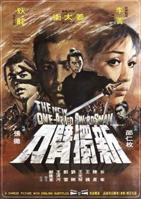 Xin du bi dao (1971)