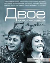 Dvoje (1967)