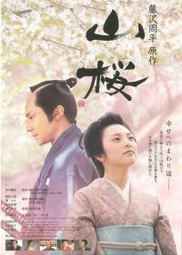 Yamazakura (2008)