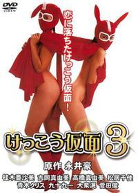 Kekkô Kamen 3 (1993)