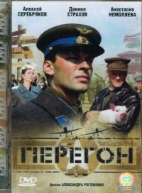 Peregon (2006)