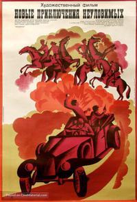 Novije prikljucsenyija nyeulovimijh (1968)
