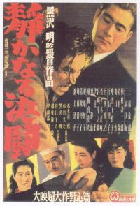 Shizukanaru ketto (1949)