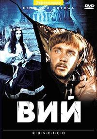 Vij (1967)