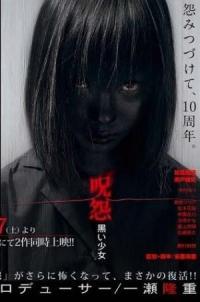 Ju-on: Kuroi shôjo (2009)