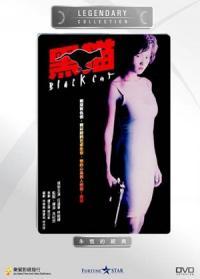 Hei mao (1991)