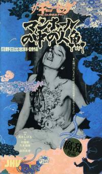 Ginî piggu: Manhôru no naka no ningyo (1988)