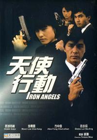 Tian shi xing dong (1987)