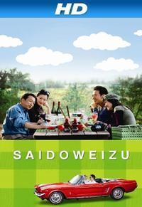 Saidoweizu (2009)