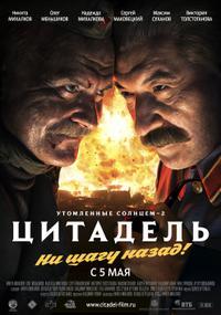 Utomlennye solntsem 2: Citadel (2011)