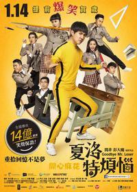 Xia Luo te fan nao (2015)