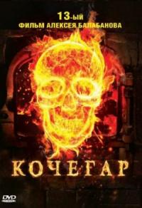 Kocsegar (2010)