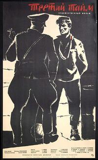 Tretiy taym (1963)