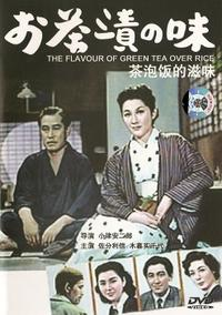 Ochazuke no aji (1952)