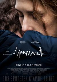 Aritmija (2017)