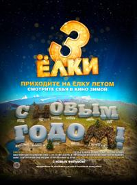 Yolki 3 (2013)
