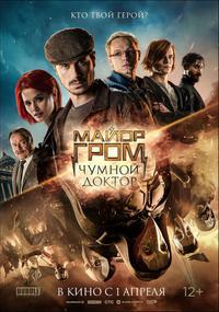 Major Grom: Csumnoj Doktor (2021)