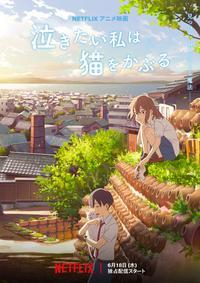 Nakitai watashi wa neko wo kaburu (2020)