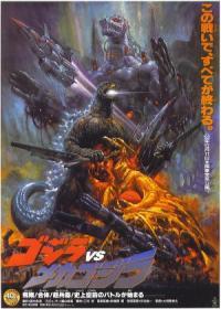 Gojira VS Mekagojira (1993)