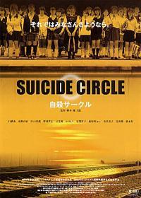 Jisatsu saakuru (2002)