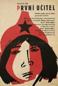 Pervij ucsitel (1965)
