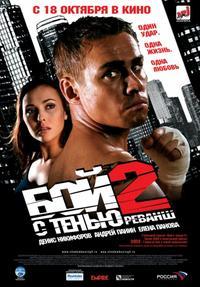 Boj sz tenyju 2 (2007)