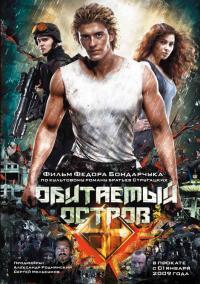 Obitajemij osztrov (2008)