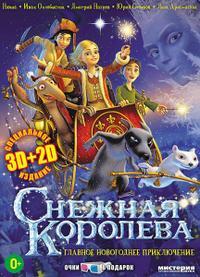 Sznezsnaja koroleva (2012)