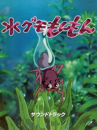 Mizugumo monmon (2006)