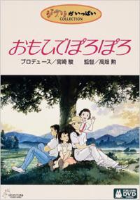 Omohide poro poro (1991)
