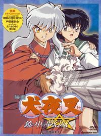 Inuyasha - Kagami no naka no mugenjou (2002)