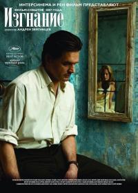 Izgnanyije (2007)