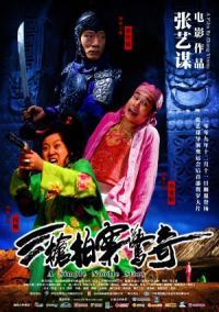 San qiang pai an jing qi (2009)