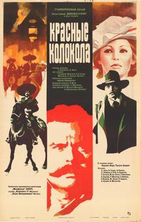 Krasznije kolokola, film pervij - Mekszika v ognye (1982)