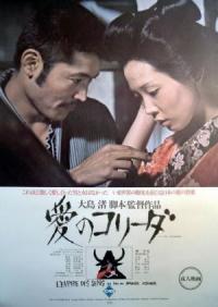 Ai no corrida (1976)